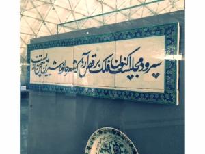 """Frise à inscription poétique, Syrie, Damas, fin du 16eme siècle, """"Le chant de Ton assemblée fait danser le ciel maintenant que le poème de Hafez aux paroles savoureuses est Ta chanson"""""""